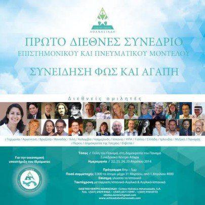 Primer Congreso Paradigma espiritual griego