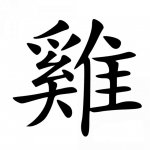 gallo horóscopo chino