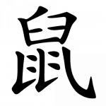 rata horóscopo chino