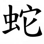 serpiente horóscopo chino